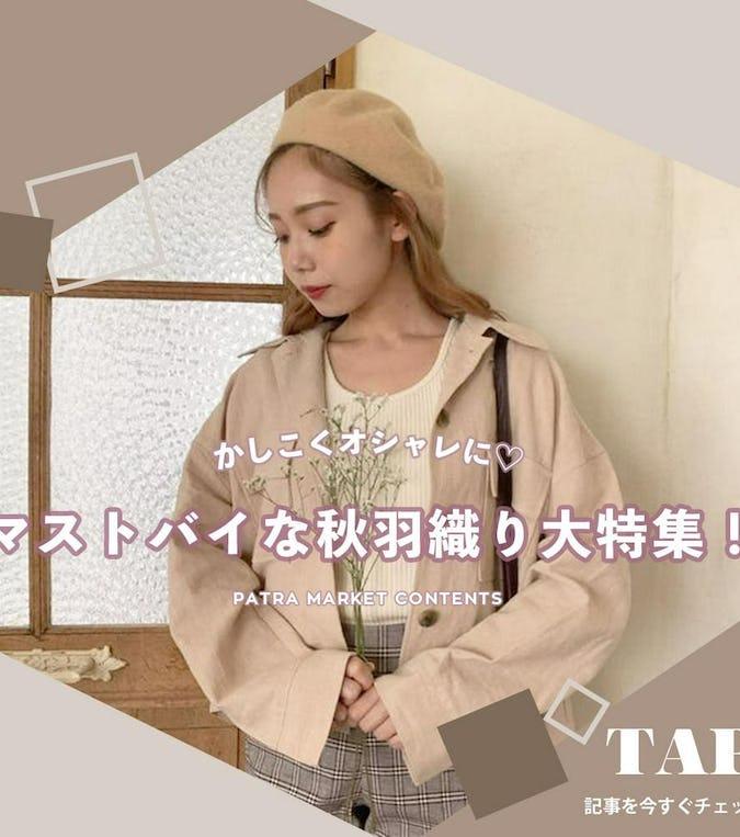 かしこくオシャレに♡マストバイな秋羽織り大特集!