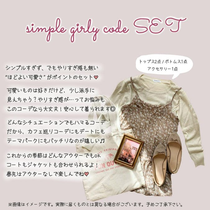 simple girly code SET