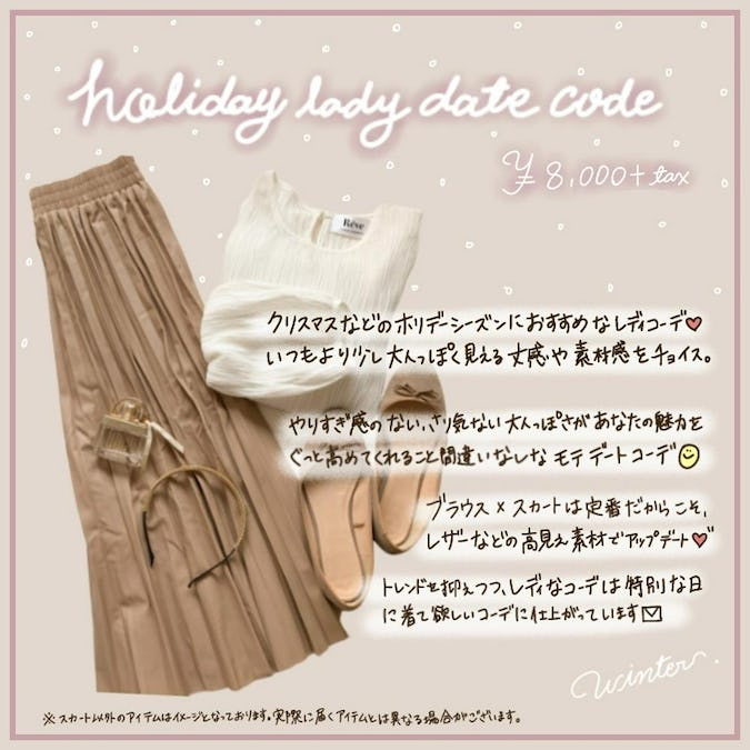holiday lady date code SET