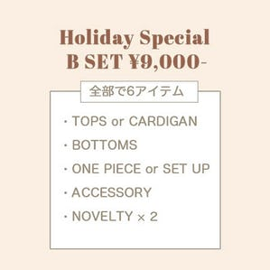 Holiday special B set 【9,000円】