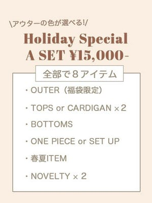 Holiday special A set【15,000円】