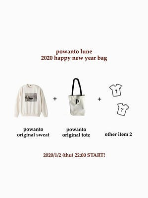 2020 happy new year bag