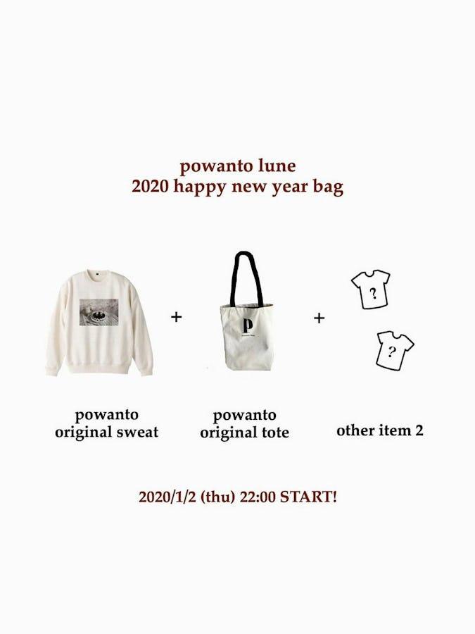 2020 happy new year bag-0