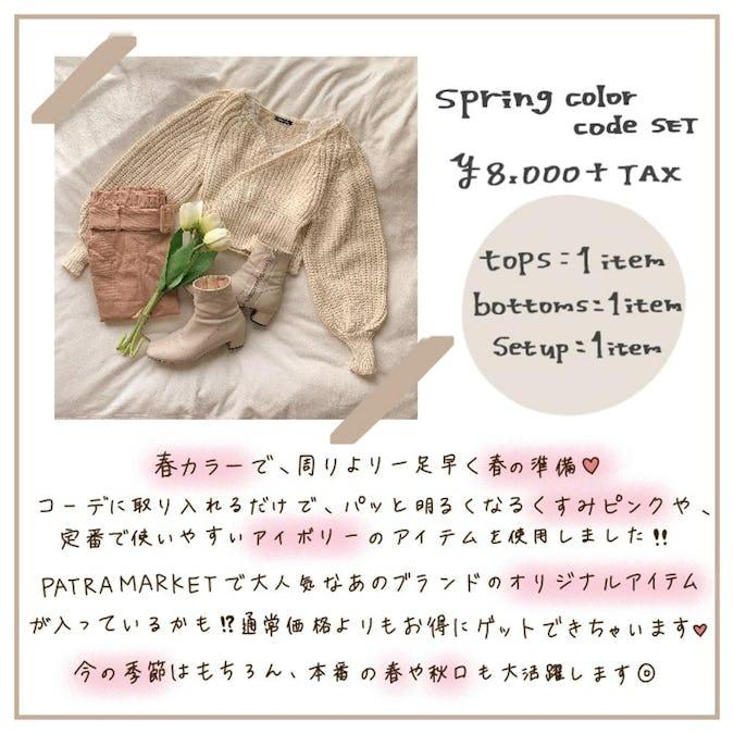 spring color code SET