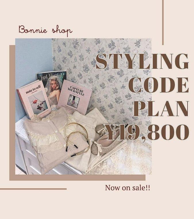 Bonnie shop スタイリングコーデプランのご紹介♡