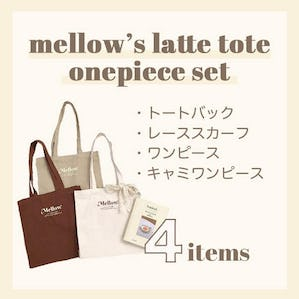 mellow's ラテトートセットB