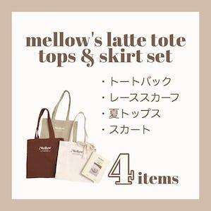 mellow's ラテトートセットA