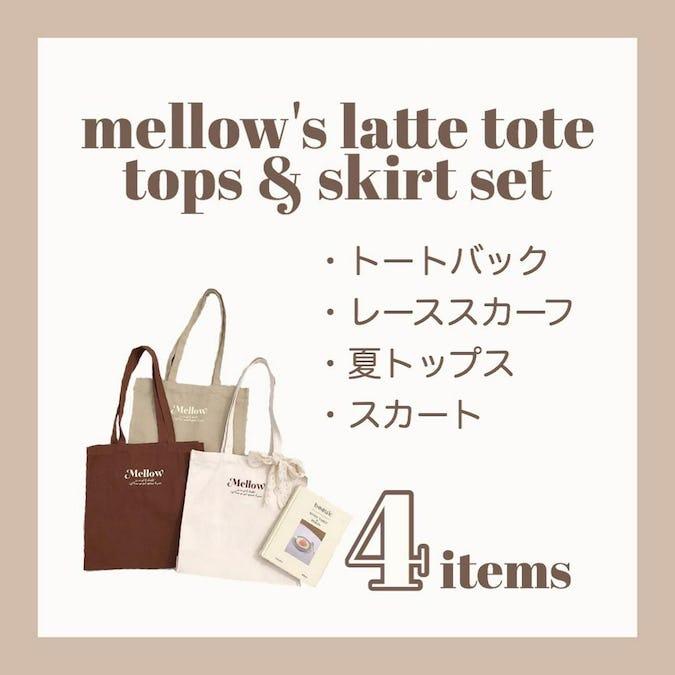 mellow's ラテトートセットA-0