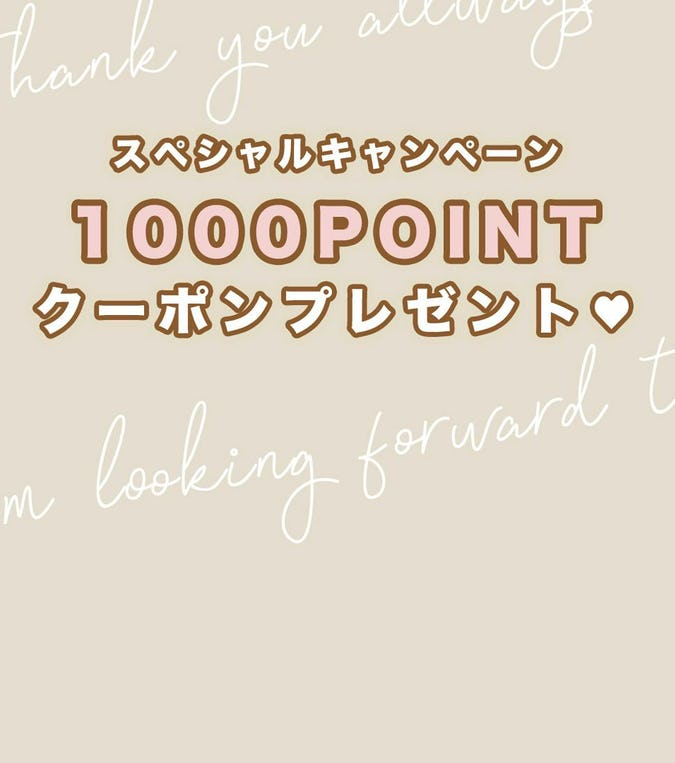 【期間限定】今すぐ使える!1,000円分のポイントプレゼント 💕