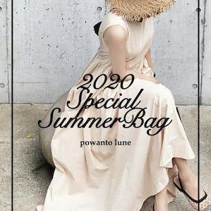 2020 special summer bag