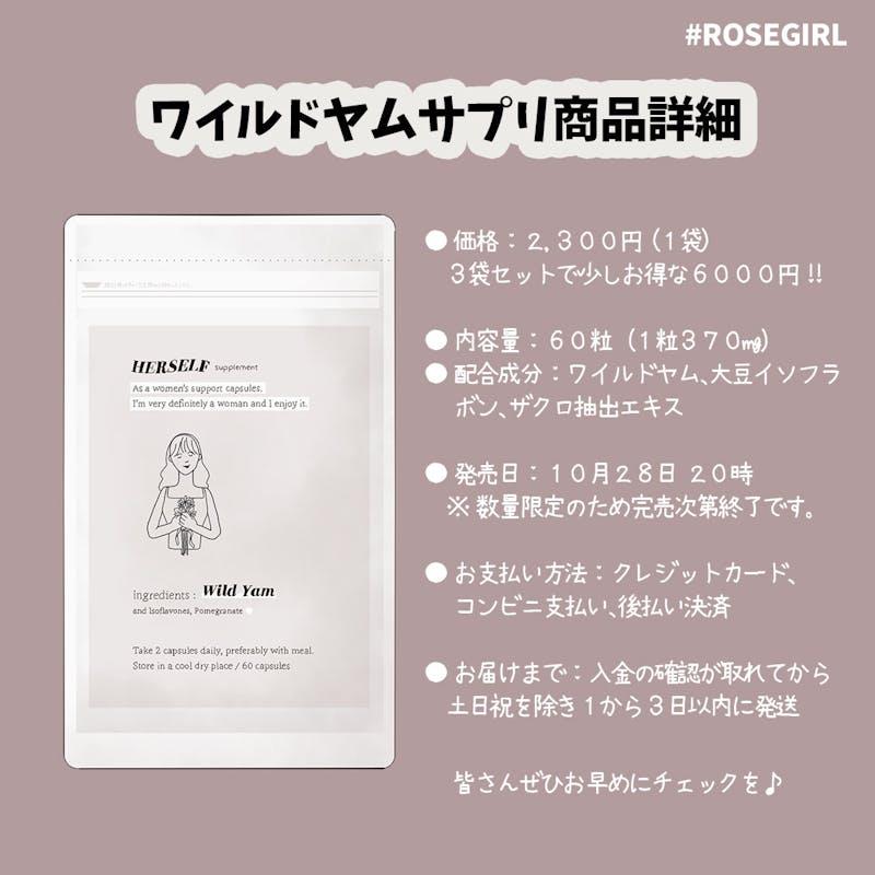 【単品】ワイルドヤムサプリの画像7枚目