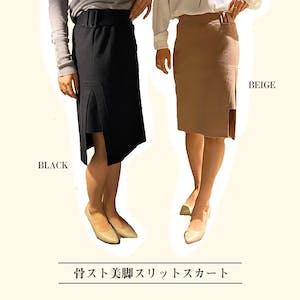 【ストレート】骨スト美脚スリットスカート
