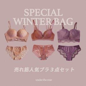 SPECIAL WINTER BAG