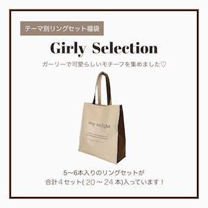 【ガーリー系】テーマ別リングセット福袋