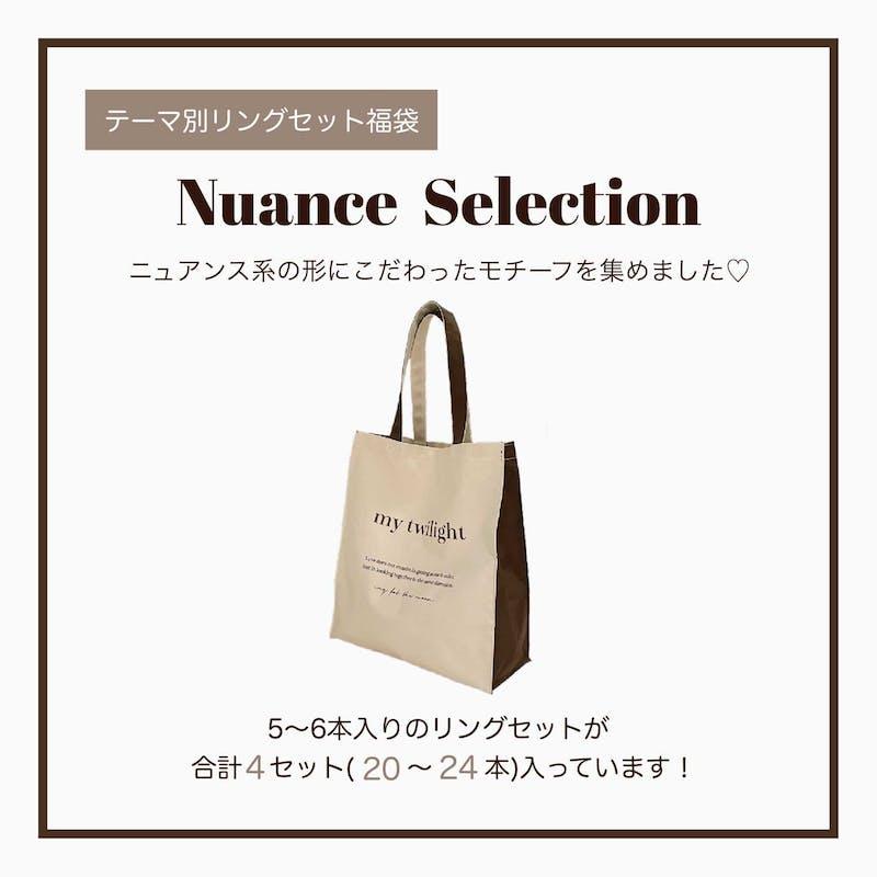 【ニュアンス系】テーマ別リングセット福袋の画像1枚目
