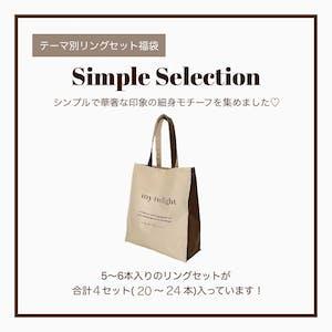 【シンプル華奢系】テーマ別リングセット福袋