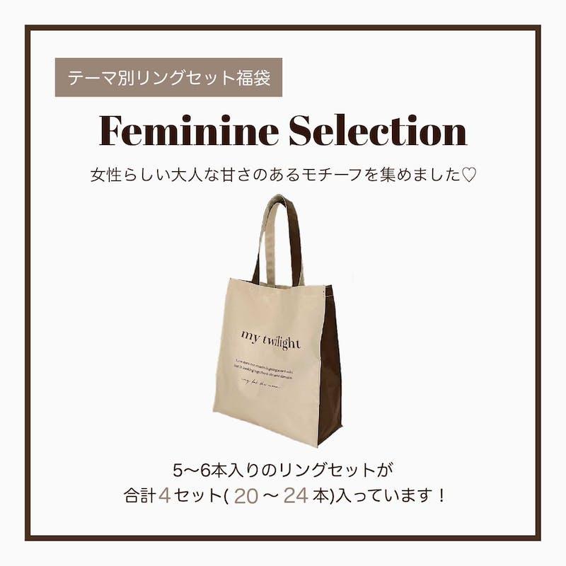 【フェミニン系】テーマ別リングセット福袋の画像1枚目