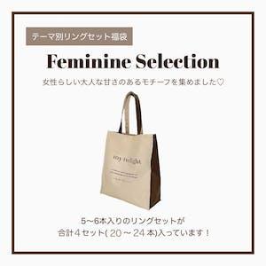 【フェミニン系】テーマ別リングセット福袋