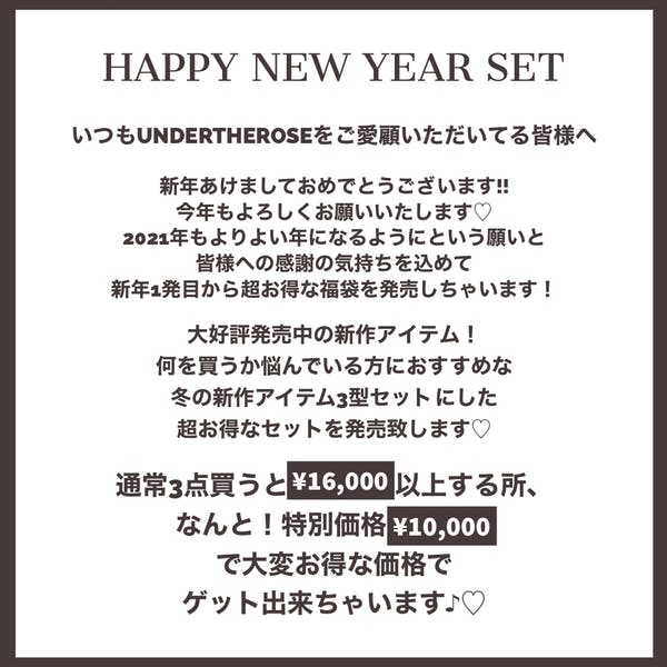 【新年カスタム福袋】冬の新作アイテム3点セットの画像2枚目