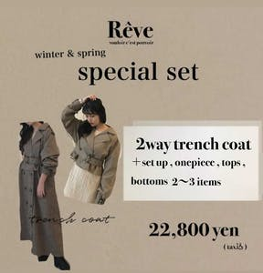 winter&spring special bag