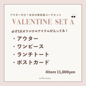 バレンタインコーデ 【 SETA 】