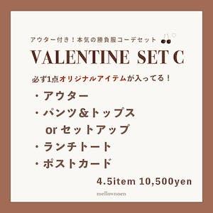 バレンタインコーデ 【 SETC】