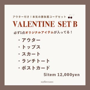 バレンタインコーデ 【 SETB 】