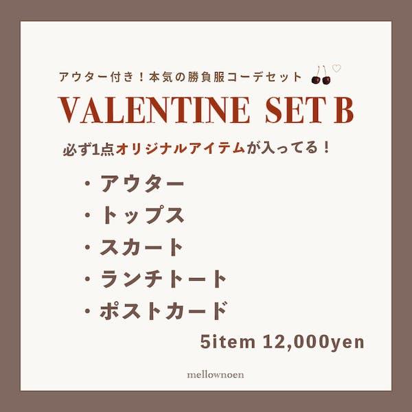 バレンタインコーデ 【 SETB 】の画像1枚目