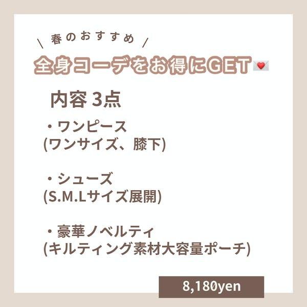 春のトータルコーデ【ワンピース&シューズ】の画像2枚目