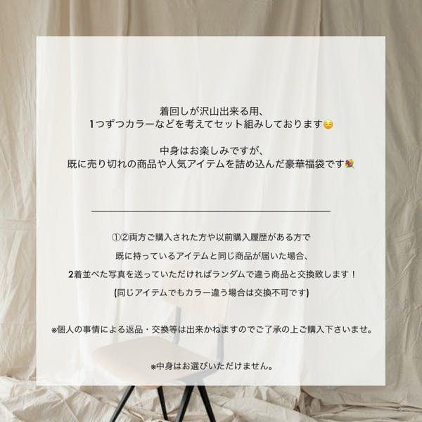 ②ボトムスセット/ special happy bagの画像3枚目