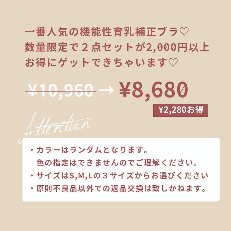 【数量限定2000円OFF】一番人気 機能性 補正育乳ブラ2点セット お一人様2点までの画像2枚目