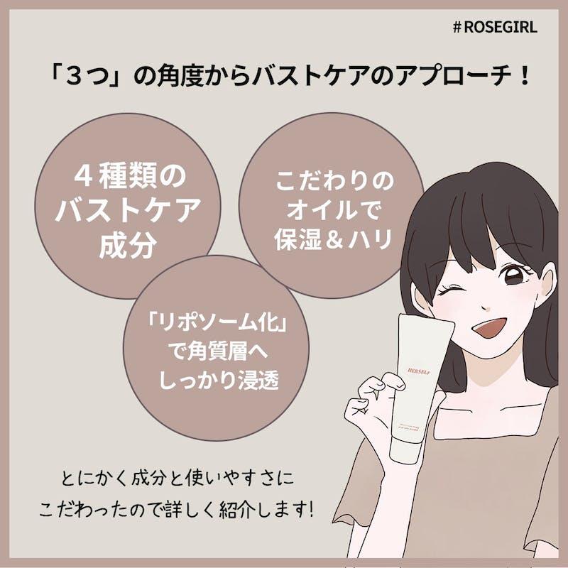 【限定3ヶ月SET 2,000円OFF】ワイルドヤムサプリ3本&バストクリーム3本セットの画像2枚目