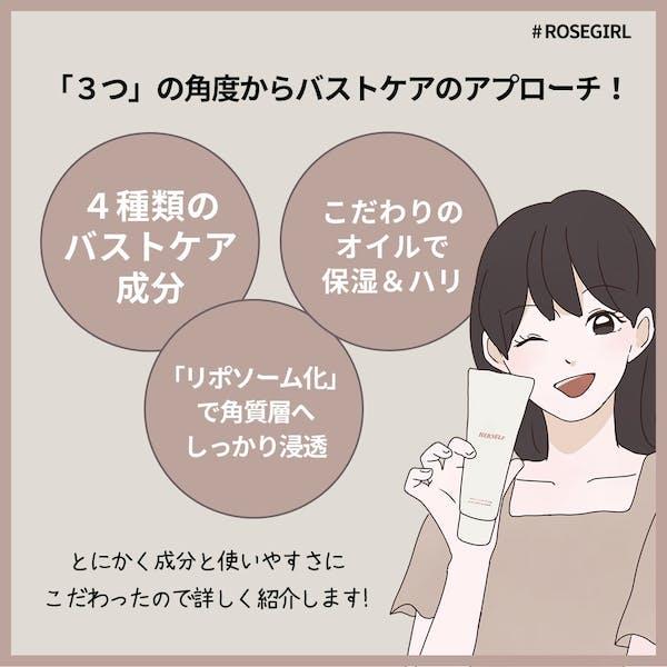 【3本SET 1,140円OFF】ボルフィリンバストクリームの画像2枚目