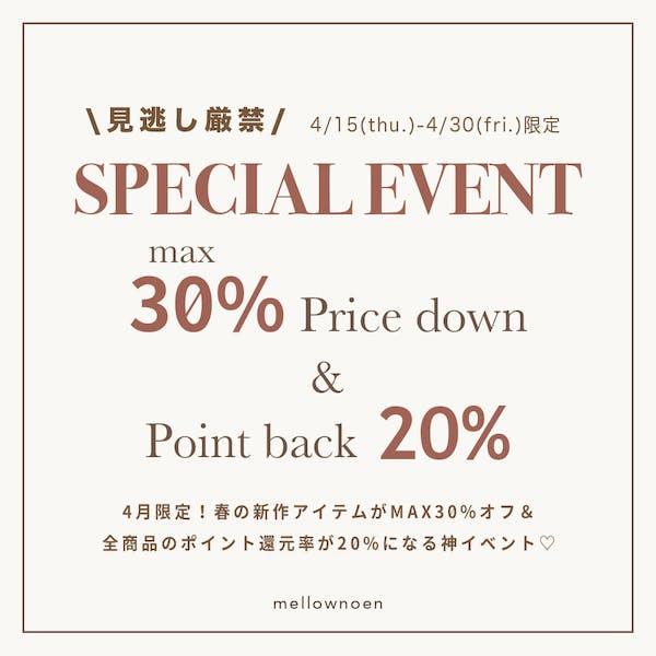 【期間限定】春新作MAX30%オフセール♡ 20%ポイント還元併用◎