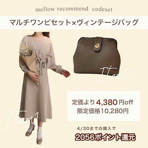 【 4,000円以上お得】マルチワンピースIVORY×ヴィンテージバッグBROWN