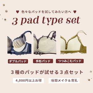 【4000円以上お得】3種類パッドが試せる!育乳ブラ組み合わせ3点セット