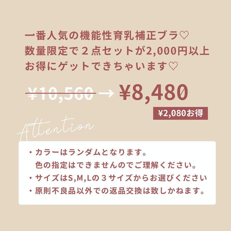 【数量限定2000円OFF】昼夜兼用 育乳強化ブラ2点セット お一人様2点までの画像2枚目