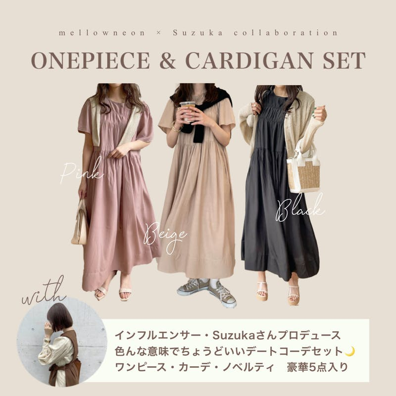 【 Suzuka select 】ワンピース&カーディガンセットの画像1枚目