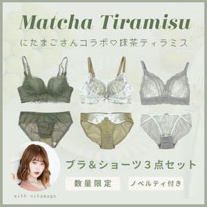 【MATCHA TIRAMISU / 抹茶ティラミス】にたまごさんコラボ ブラ&ショーツ3点セット