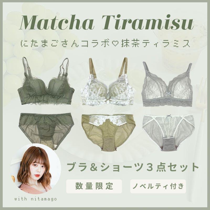 【MATCHA TIRAMISU / 抹茶ティラミス】にたまごさんコラボ ブラ&ショーツ3点セットの画像1枚目