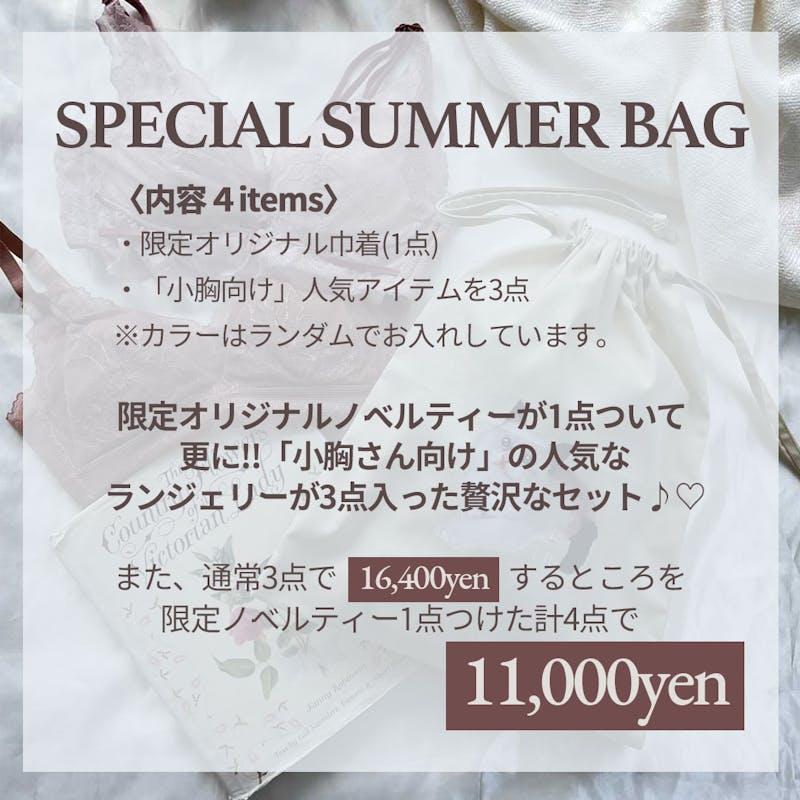 【5,000円以上お得】SUMMER BAG「小胸向け」盛れる3点セットの画像2枚目