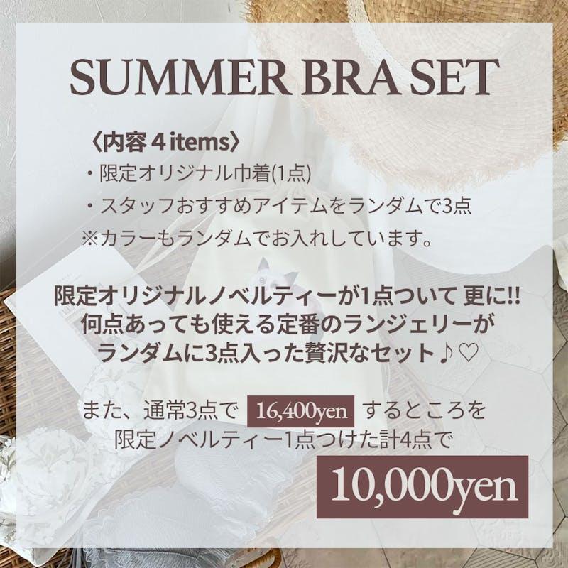 【約¥6,400お得!】 SUMMER BRA SET おすすめ定番アイテム3点セットの画像2枚目