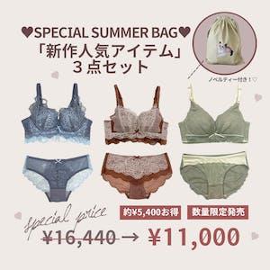 【5,000円以上お得】SUMMER BAG「新作人気ブラ」3点セット