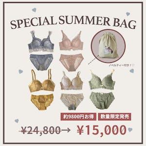 【約9,800円お得!】 SPECIAL SUMMER BAG 人気定番アイテムを入れた5点セット