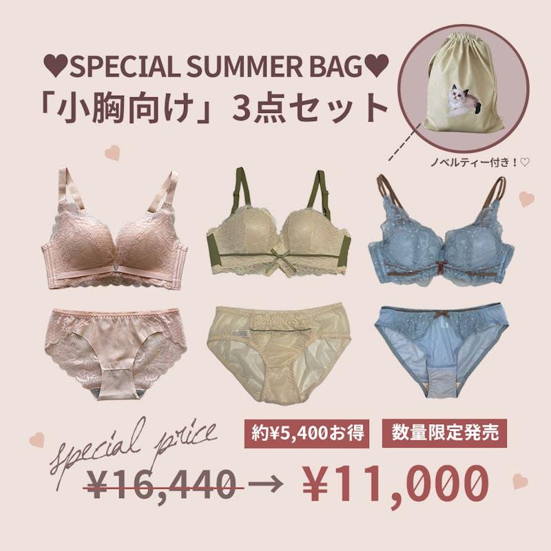 【5,000円以上お得】SUMMER BAG「小胸向け」盛れる3点セットの画像1枚目