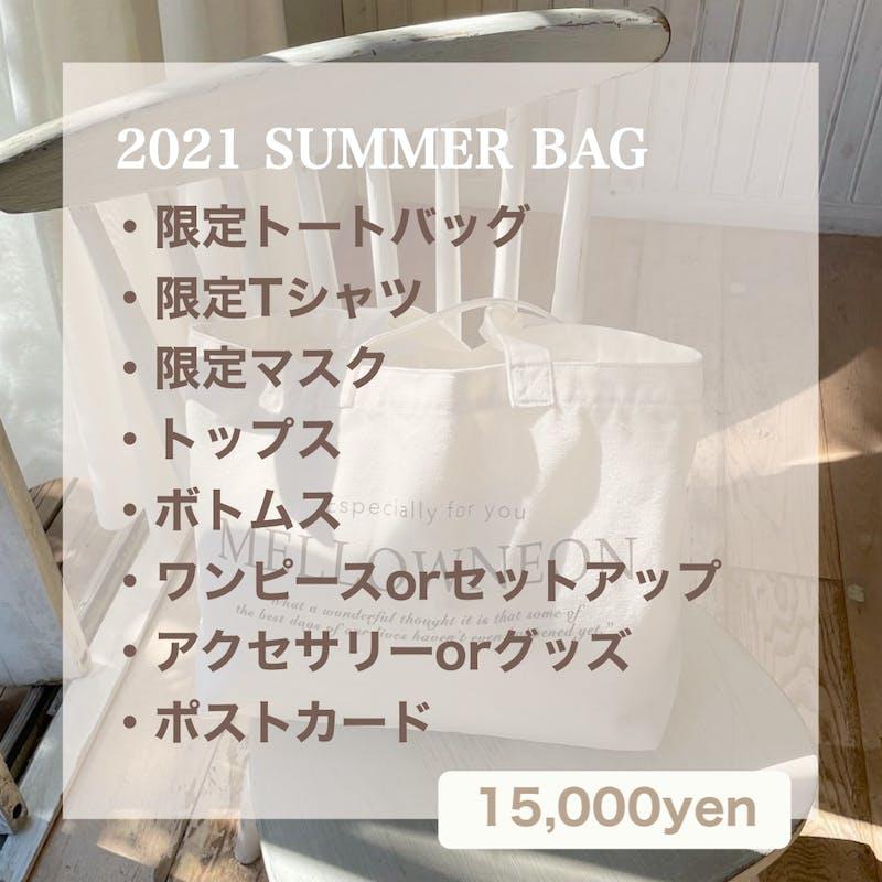 SUMMER BAG 2021の画像2枚目