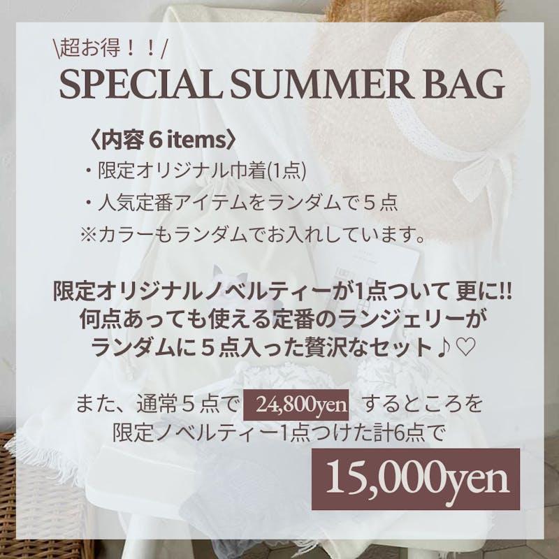 【約9,800円お得!】 SPECIAL SUMMER BAG 人気定番アイテムを入れた5点セットの画像2枚目