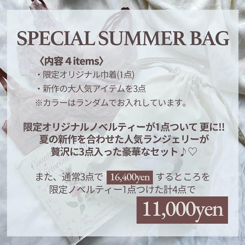 【5,000円以上お得】SUMMER BAG「新作人気ブラ」3点セットの画像2枚目