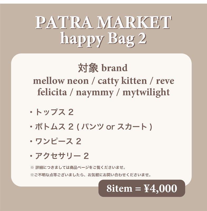 PATRA MARKET happy bag 2の画像2枚目