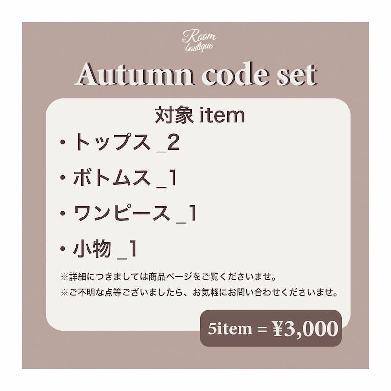 5item  Autumn code setの画像2枚目